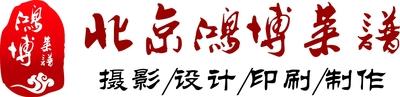 北京鸿博菜谱印刷公司-菜单制作-菜谱印刷制作-专业菜谱制作-酒店菜谱设计制作