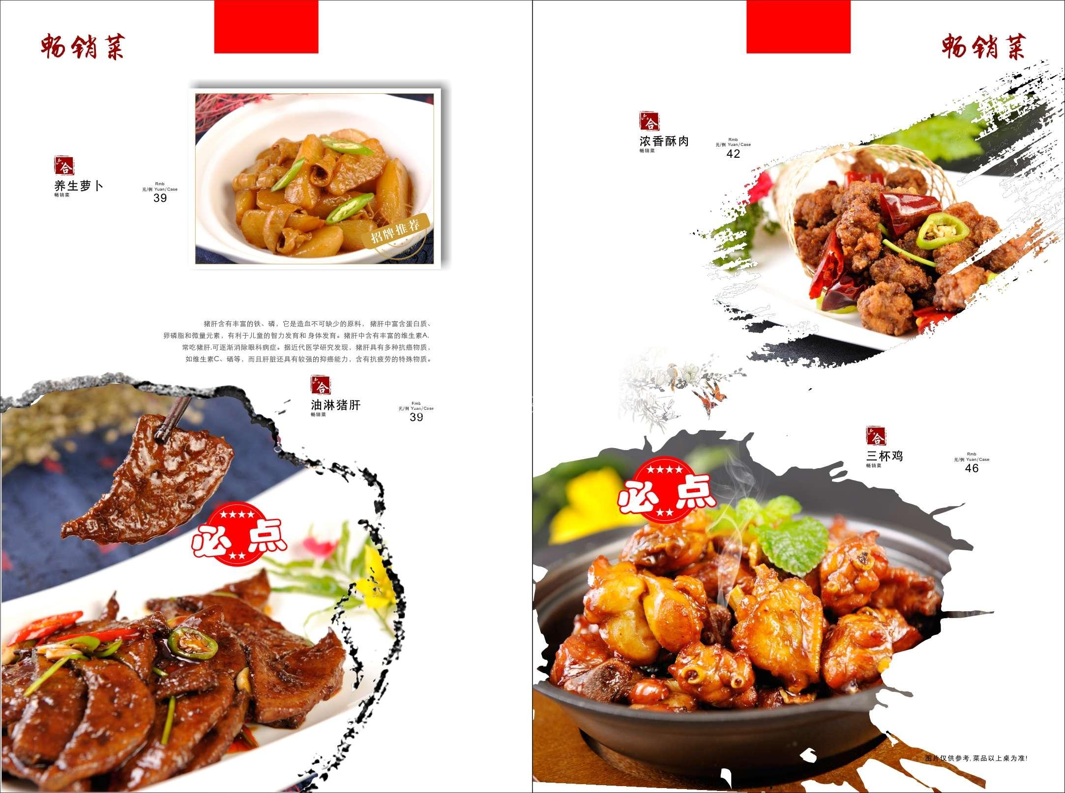 中餐菜谱设计制作